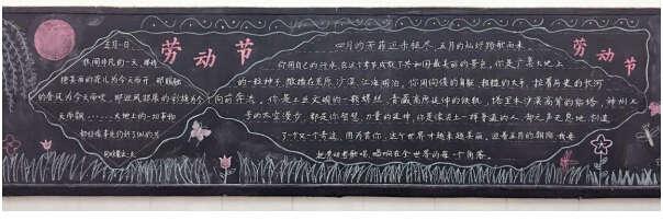 """现外迎宾校区开展以""""劳动最光荣,奉献最美""""为主题黑板报评比活动"""
