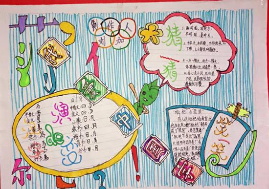 """我校五年级组开展了""""有趣的汉字""""手抄报比赛"""