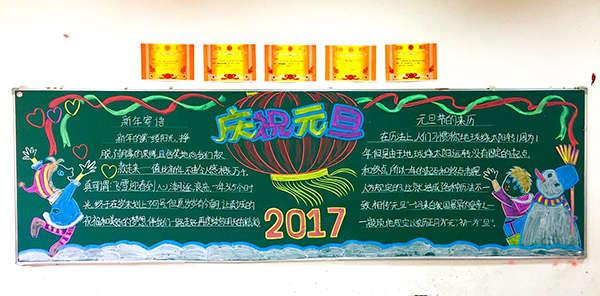 """我校开展""""庆元旦 迎新年""""黑板报评比活动"""