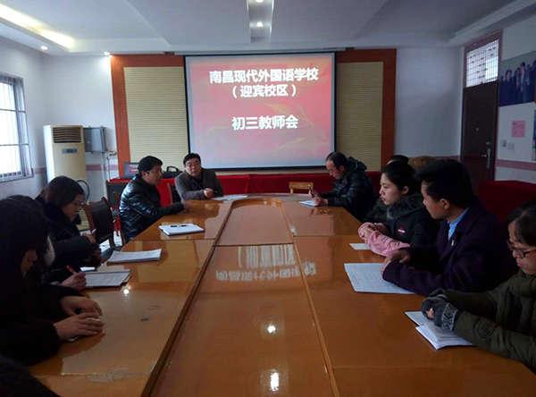 南昌现代外国语(迎宾校区)召开全体初三教师工作会议