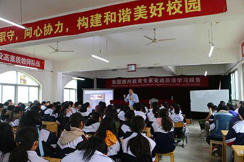 南昌现代外国语学校(迎宾校区)邀请美国德州国际教育专家来校授课