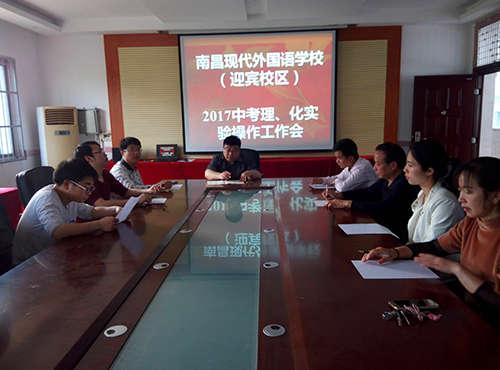 南昌现代外国语学校(迎宾校区)召开2017年中考理化生实验操作专题工作会