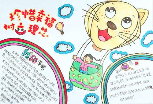 """树立远大理想,立志为实现""""中国梦""""而奋斗的愿望都描绘在自己的手抄报"""