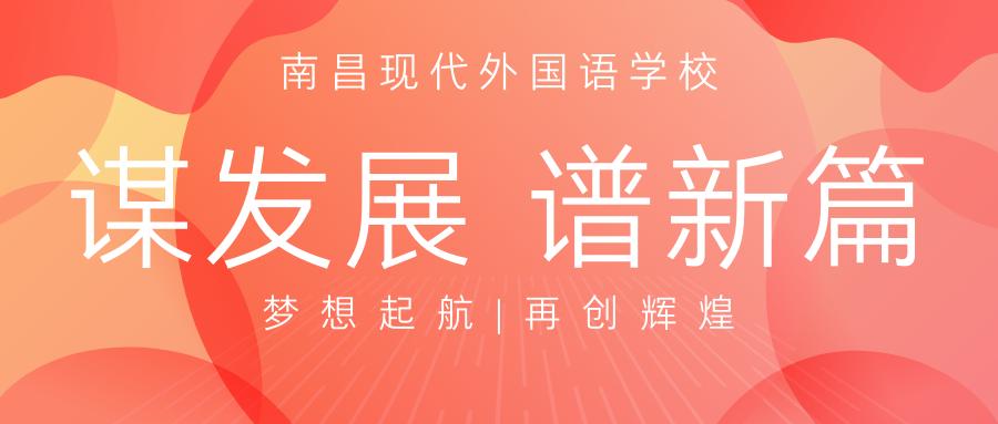 凝心聚力谋发展 乘势而上谱新篇   南昌现代外国语学校召开2021春季开学工作布置暨教育教学工作培训会